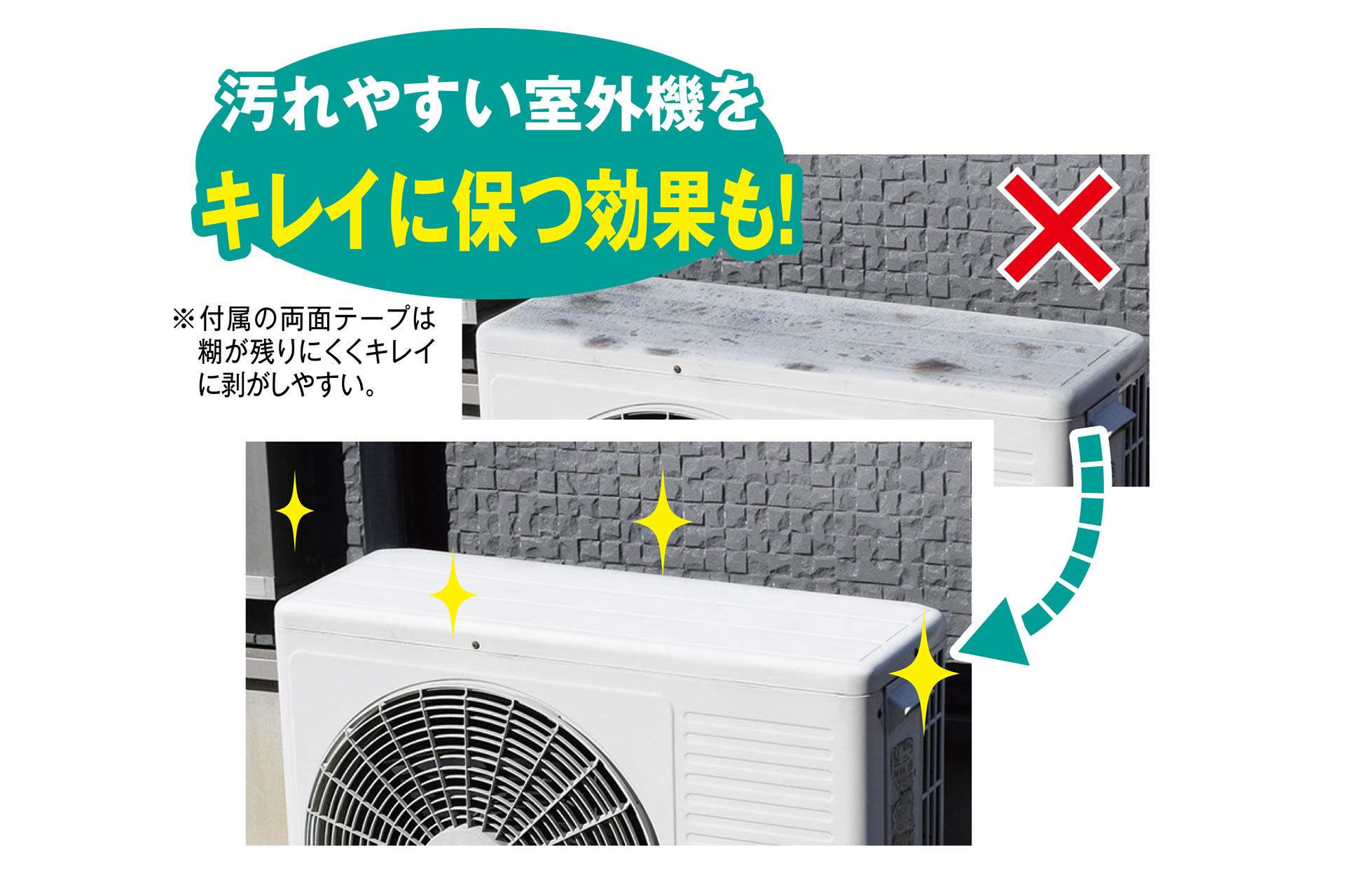 エアコン室外機用遮熱シート 3枚組