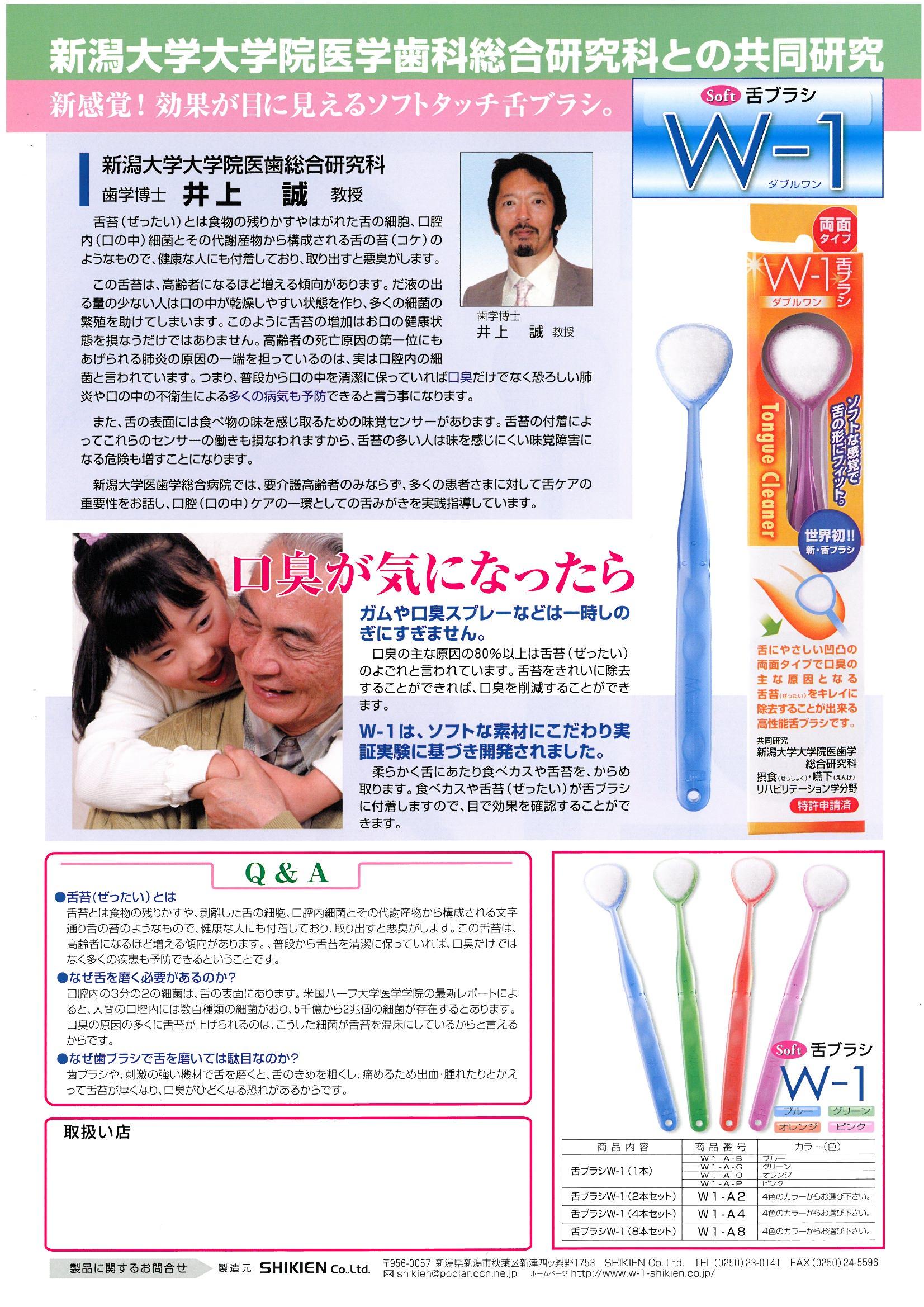 Soft舌ブラシ W-1(ダブルワン)